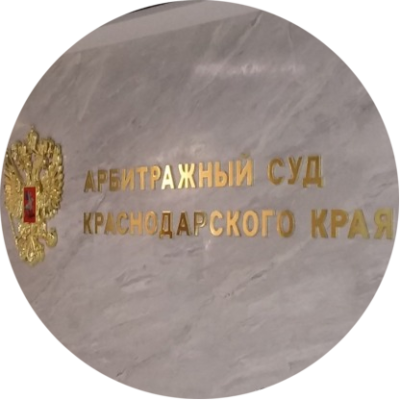 Арбитражный суд Краснодарского края