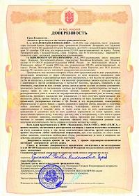 Доверенность юристу или адвокату на ведение дела в суде (образец)