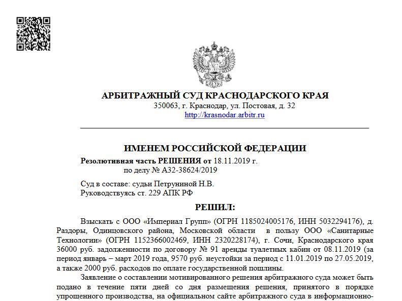 Решение АС КК задолженность по договору аренды туалетных кабин