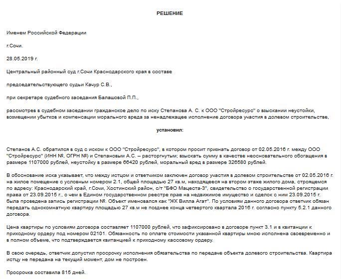 Решение Центрального рн суда Сочи о расторжении договора и взыскании неосновательного обогащения