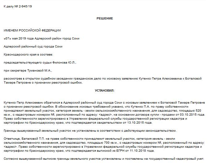 Факт реестровой ошибки в местоположении границ и поворотных точек земельного участка суд