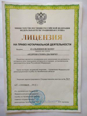 лицензия на нотариальные действия