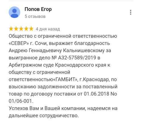 Отзыв по услуге арбитражного юриста в Арбитражном суде Краснодарского Края