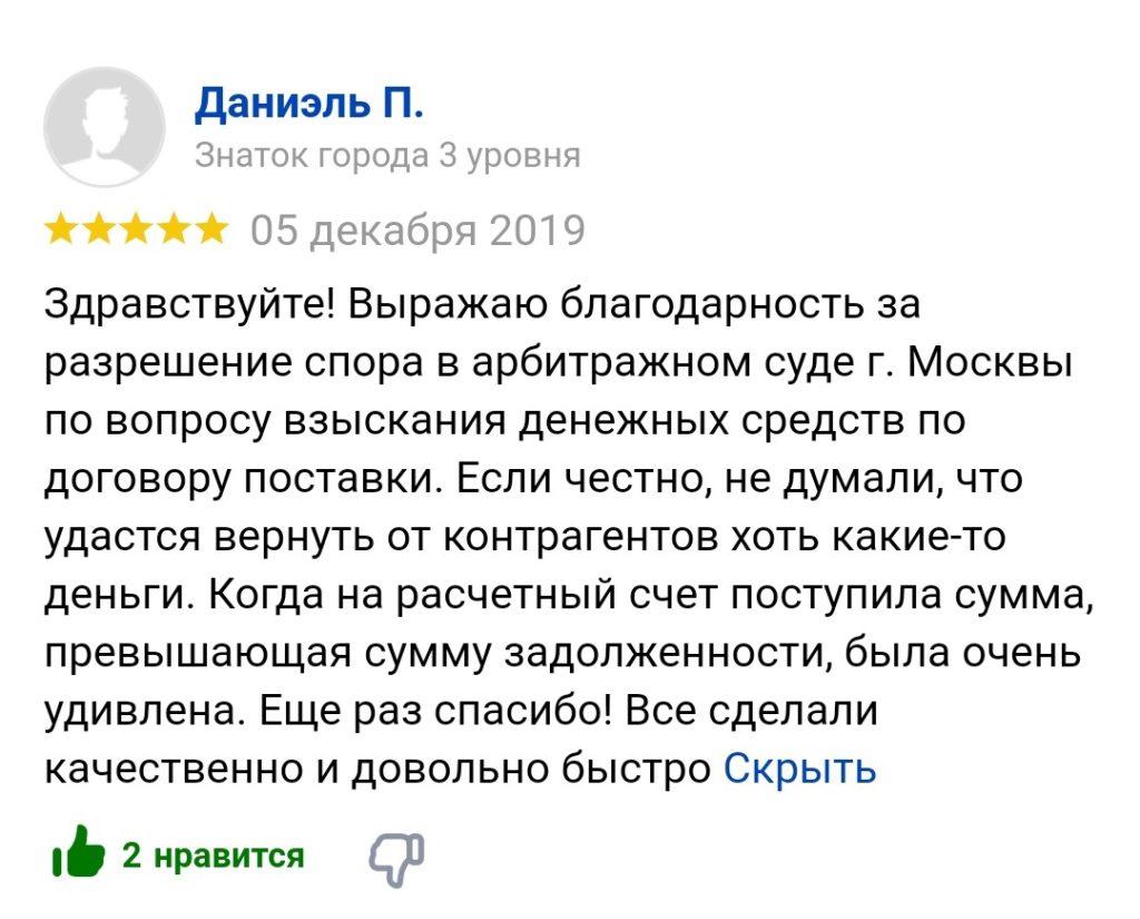 Отзыв по услуге арбитражного юриста в Арбитражном суде города Москвы