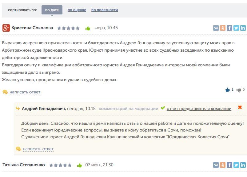 Отзыв услуги арбитражного юриста арбитражный суд краснодарского края