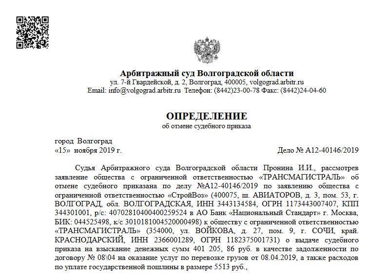 Отмена судебного приказа в Арбитражном суде Волгоградской области