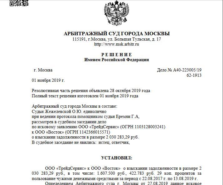 Решение Арбитражного суда города Москвы о взыскании задолженности по договору поставки
