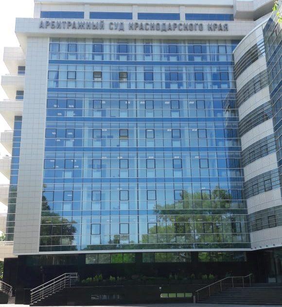 Арбитражный спор в Арбитражном суде Краснодарского края