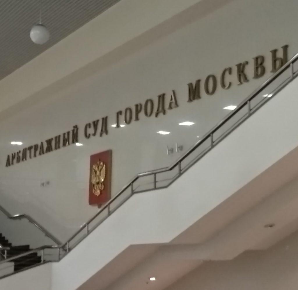 Арбитражный спор в Арбитражном суде города Москвы