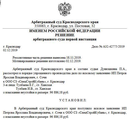 Взыскание неустойки с СЗ СпецСтройКубань по строению, Краснодар, Московская 118_1