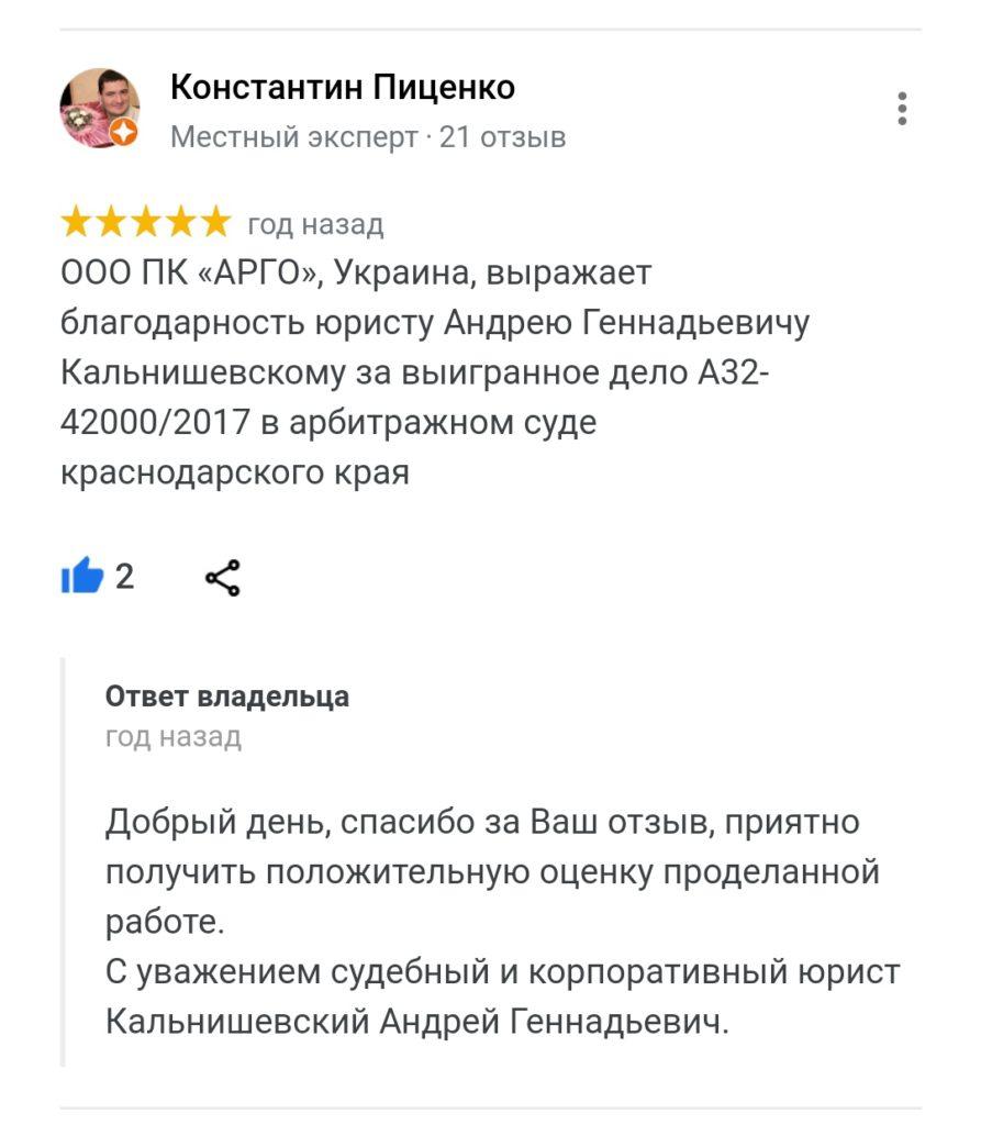 Отзыв клиента о выигранном деле в Арбитражном суде Краснодарского края