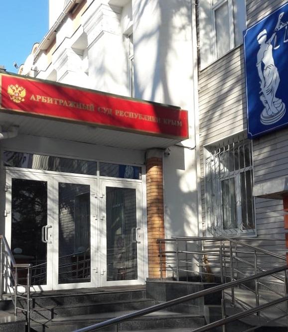 Арбитражный спор в Арбитражном суде Республики Крым (г.Симферополь)