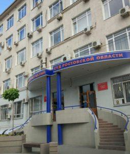 Арбитражный спор в Арбитражном суде Ростовской области