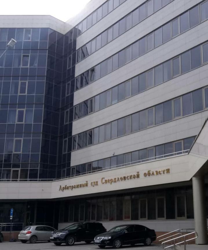 Арбитражный спор в Арбитражном суде Свердловской области (г.Екатеринбург)