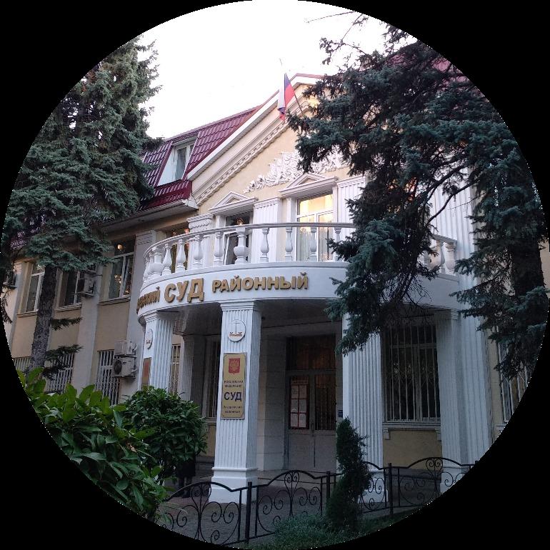 Представительство интересов в Лазаревском районном суде г.Сочи