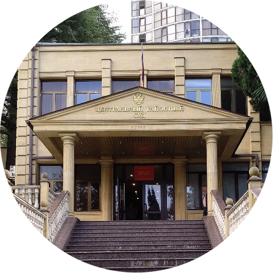 Представительство интересов в Центральном районном суде г.Сочи