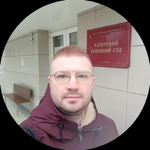 Юрист, адвокат в Адлерский районный суде г.Сочи