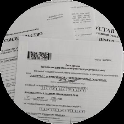 Смена юридического адреса (места нахождения)