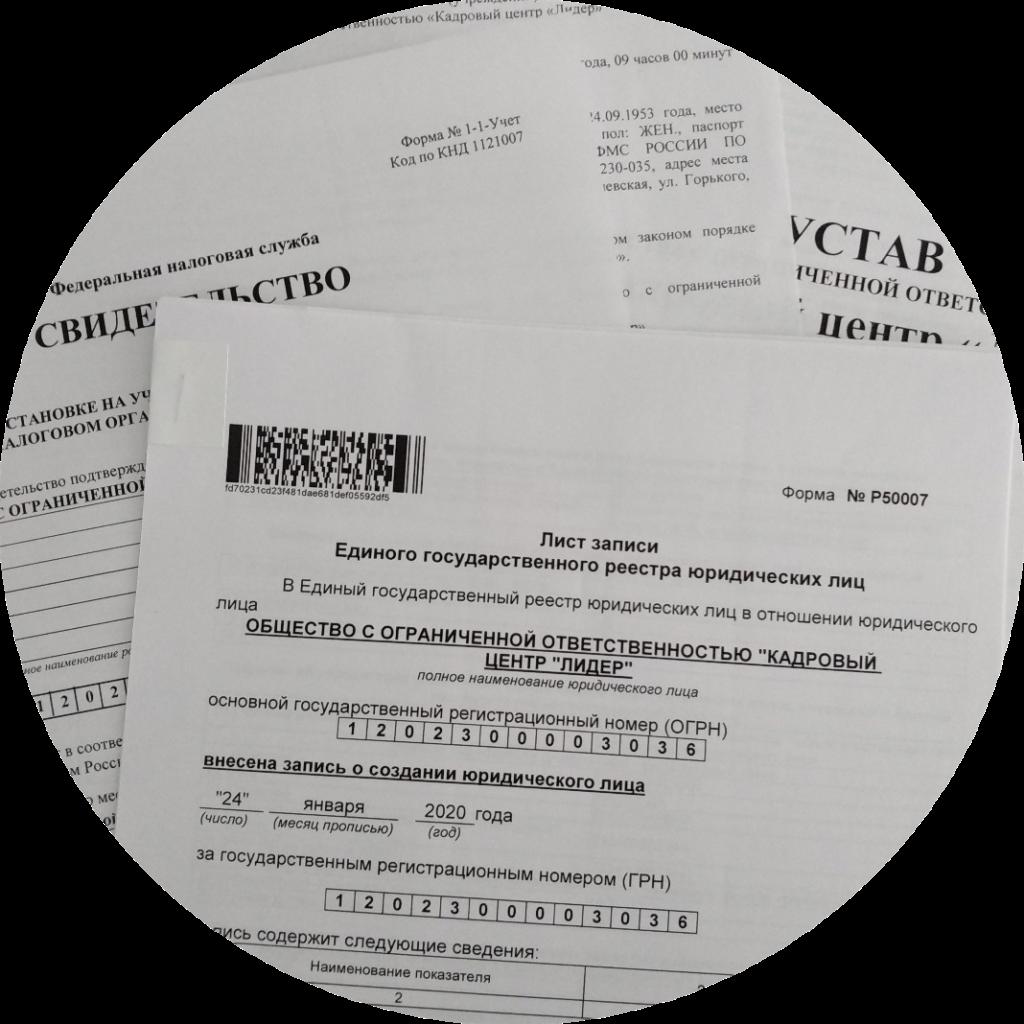 Регистрация товарищества собственников недвижимости (ТСН)