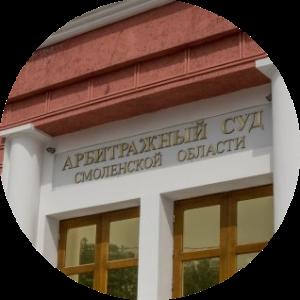Арбитражный суд Смоленской области взыскание задолженности